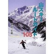 山スキールートガイド105 [単行本]