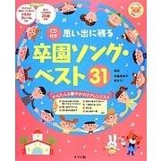 思い出に残る卒園ソング・ベスト31(ナツメ社保育シリーズ) [全集叢書]