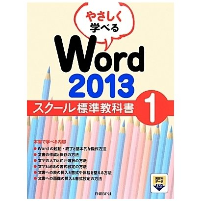 やさしく学べるWord2013スクール標準教科書〈1〉 [単行本]