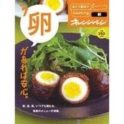 おトク素材でCooking vol.7 卵があれば安心。 [ムックその他]