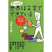 """やっぱり世界は文学でできている―対話で学ぶ""""世界文学""""連続講義〈2〉 [単行本]"""