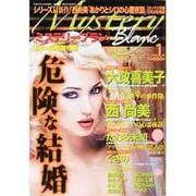 Mystery Blanc (ミステリーブラン) 2014年 01月号 [2013年12月3日発売] [雑誌]