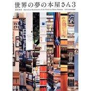 世界の夢の本屋さん〈3〉 [単行本]