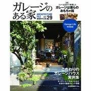 ガレージのある家 vol.29-建築家作品集(NEKO MOOK 2024) [ムックその他]