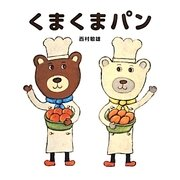 くまくまパン [絵本]