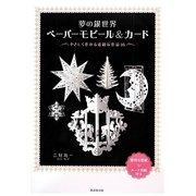 夢の銀世界ペーパーモビール&カード―やさしく作れる素敵な作品16 [単行本]