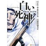 白い死神(アルファポリス文庫) [文庫]