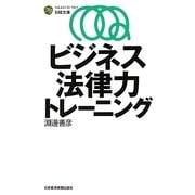 ビジネス法律力トレーニング(日経文庫) [新書]