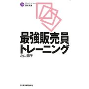 最強販売員トレーニング(日経文庫) [新書]