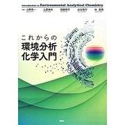 これからの環境分析化学入門 [単行本]