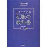 大人のための私服の教科書 [単行本]