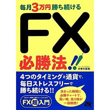 毎月3万円勝ち続けるFX必勝法!! [単行本]