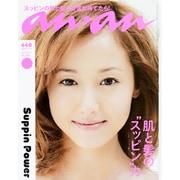 an・an (アン・アン) 2013年 12/4号 [2013年11月27日発売] [雑誌]