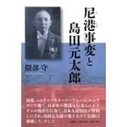尼港事変と島田元太郎 [単行本]