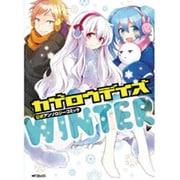 カゲロウデイズ 公式アンソロジーコミック ‐WINTER‐(MFコミックス ジーンシリーズ) [コミック]
