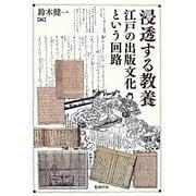 浸透する教養―江戸の出版文化という回路 [単行本]