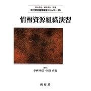 情報資源組織演習(現代図書館情報学シリーズ〈10〉) [単行本]