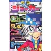 怪盗ジョーカー<16>(コロコロコミックス) [コミック]