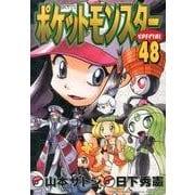 ポケットモンスターSPECIAL 48(てんとう虫コミックススペシャル) [コミック]