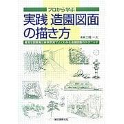 プロから学ぶ実践造園図面の描き方―豊富な図面集と実例写真でよくわかる造園図面のテクニック [単行本]