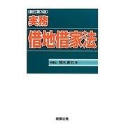 実務借地借家法 新訂第3版 [単行本]