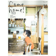 Come home! vol.34(私のカントリー別冊) [ムックその他]