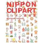 ニッポン素材集―NIPPON CLIPART [単行本]