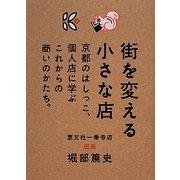 街を変える小さな店―京都のはしっこ、個人店に学ぶこれからの商いのかたち。 [単行本]