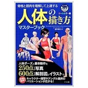 オールカラー版 人体の描き方マスターブック―骨格と筋肉を理解して上達する [単行本]
