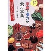 毎日使える薬膳&漢方の食材事典―毎日使える [単行本]