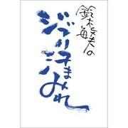 鈴木敏夫のジブリ汗まみれ〈3〉 [単行本]
