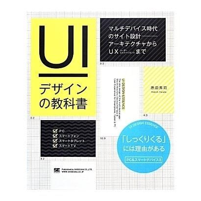UIデザインの教科書―マルチデバイス時代のサイト設計 アーキテクチャからUXまで [単行本]