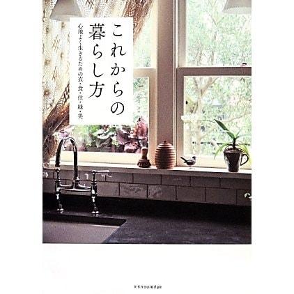 これからの暮らし方―心地よく生きるための衣・食・住・緑・美 [単行本]