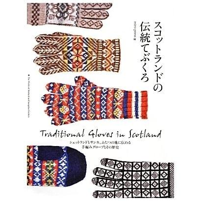 スコットランドの伝統てぶくろ―シェットランドとサンカ、ふたつの地に伝わる手編みグローブとその歴史 [単行本]