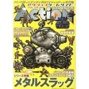 アクションゲームサイド Vol.3(GAMESIDE BOOKS) [単行本]