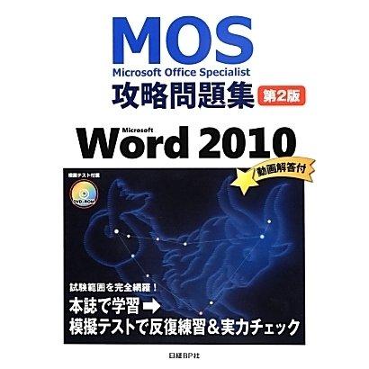 Microsoft Office Specialist攻略問題集 Microsoft Word 2010 第2版 [単行本]
