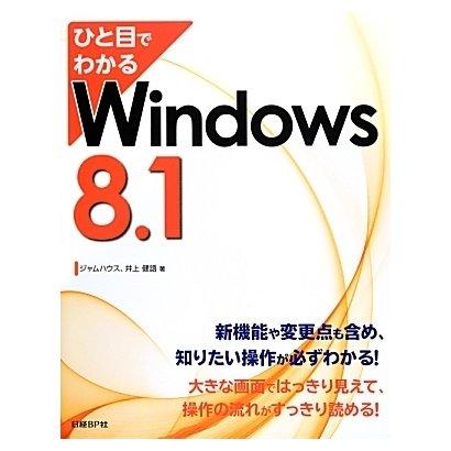 ひと目でわかるWindows 8.1 [単行本]