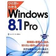 ひと目でわかるWindows 8.1 Pro [単行本]