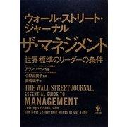 ウォール・ストリート・ジャーナル ザ・マネジメント―世界標準のリーダーの条件 [単行本]