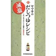 ヤマキの減塩だしつゆレシピ―これ一本でおいしく簡単に適塩生活 [単行本]