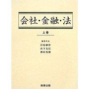 会社・金融・法〈上巻〉 [単行本]