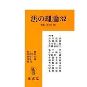 法の理論〈32〉特集 ケアと法 [単行本]