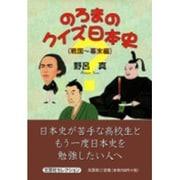 のろまのクイズ日本史 戦国~幕末編 [単行本]