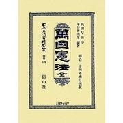 萬國憲法 復刻版 (日本立法資料全集〈別巻826〉) [全集叢書]