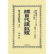 綱目代議政體 復刻版 (日本立法資料全集〈別巻827〉) [全集叢書]