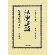 法學通論 復刻版 (日本立法資料全集〈別巻828〉) [全集叢書]
