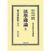 法學通論 完 復刻版 (日本立法資料全集〈別巻829〉) [全集叢書]