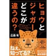 ヒョウとジャガーどこが違うの?-動物、国、食べ物…「似ているけど違うもの」をわかりやすく解説! [単行本]