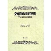 交通事故民事裁判例集〈第45巻第5号〉 [単行本]