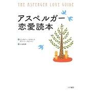 アスペルガー恋愛読本 [単行本]
